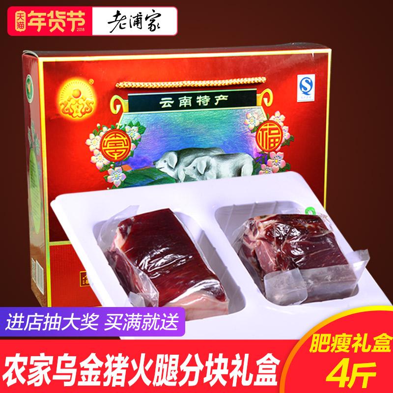 老浦家 宣威火腿 精品肥瘦礼盒2kg 云南土特产 农家土猪云腿腊肉