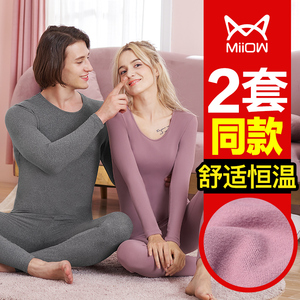 Cat men men's and women's thermal underwear suit body heating Qiuyi thin section constant temperature Qiuqiong base year