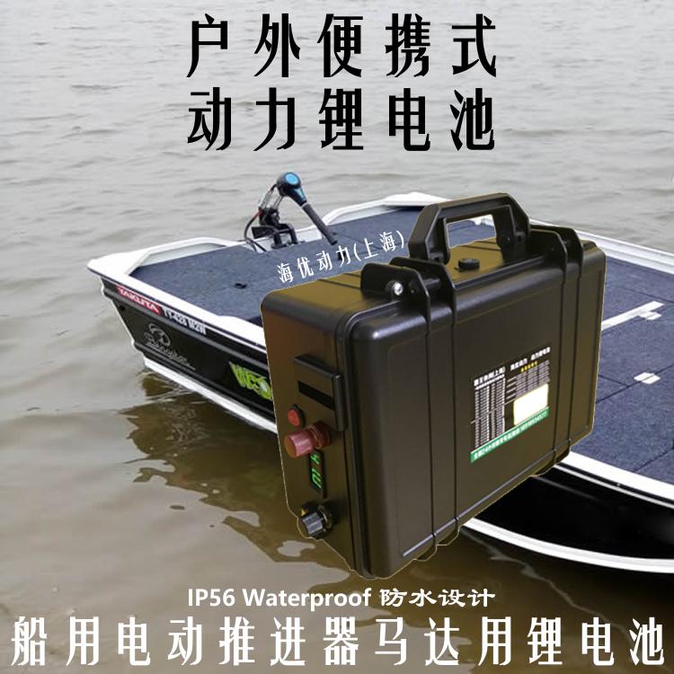 船用电动推进器大容量动力锂电池12V24V36V48V100-300AH户外便携