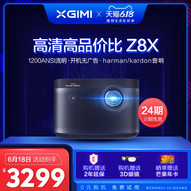 点击查看商品:【到手价3299】极米Z8X投影仪家用手机投影电视高清1080p智能小型投影