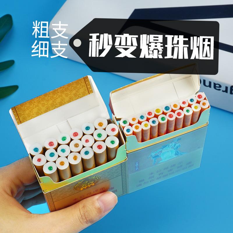 双爆珠烟用 买2送1爱喜女士香�e七星蓝莓薄荷过滤嘴男士香烟爆珠