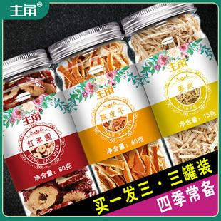 陈皮姜枣茶三伏天组合茶大枣片红枣干姜丝生姜柑皮泡水桔皮老姜茶