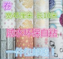 10米墙纸自粘背景墙客厅卧室宿舍家具衣柜翻新壁纸PVC粘墙纸促销