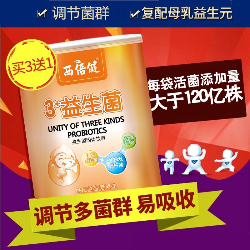 西倍健3联益生菌粉儿童益生菌 2g*30袋 宝宝益生菌粉