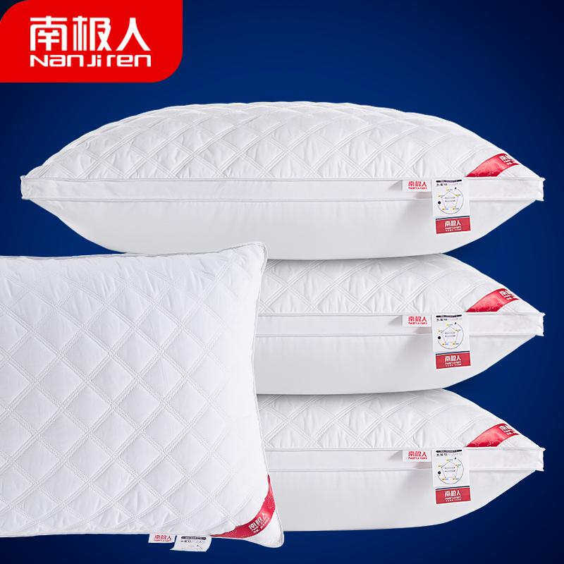 【一对装】南极人酒店枕头枕芯全棉羽丝绒护颈椎单双成人学生枕