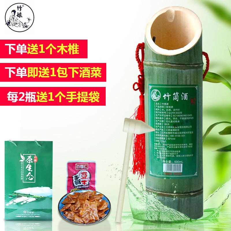 原生态竹筒酒鲜竹子酒青竹酒国产52度浓香型白酒鲜活毛竹酒礼盒装