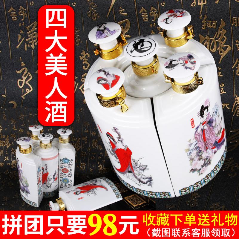 白酒整箱特价四大美女酒52度高度白酒礼盒330mL5瓶装纯粮食酒瓶装