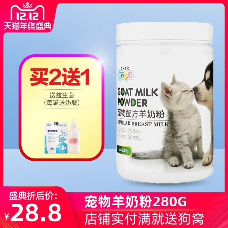 羊奶粉猫宠物幼犬猫咪补钙幼猫羊奶粉专用猫用新生初生用品狗奶粉