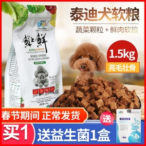 VIP Teddy Special Dog Food Small Dogs Poodle Soft Food Whole Dog Teddy Dog Staple 1.5kg
