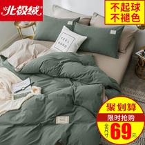 北極絨北歐風四件套水洗棉被套網紅款床單學生宿舍三件套床上用品