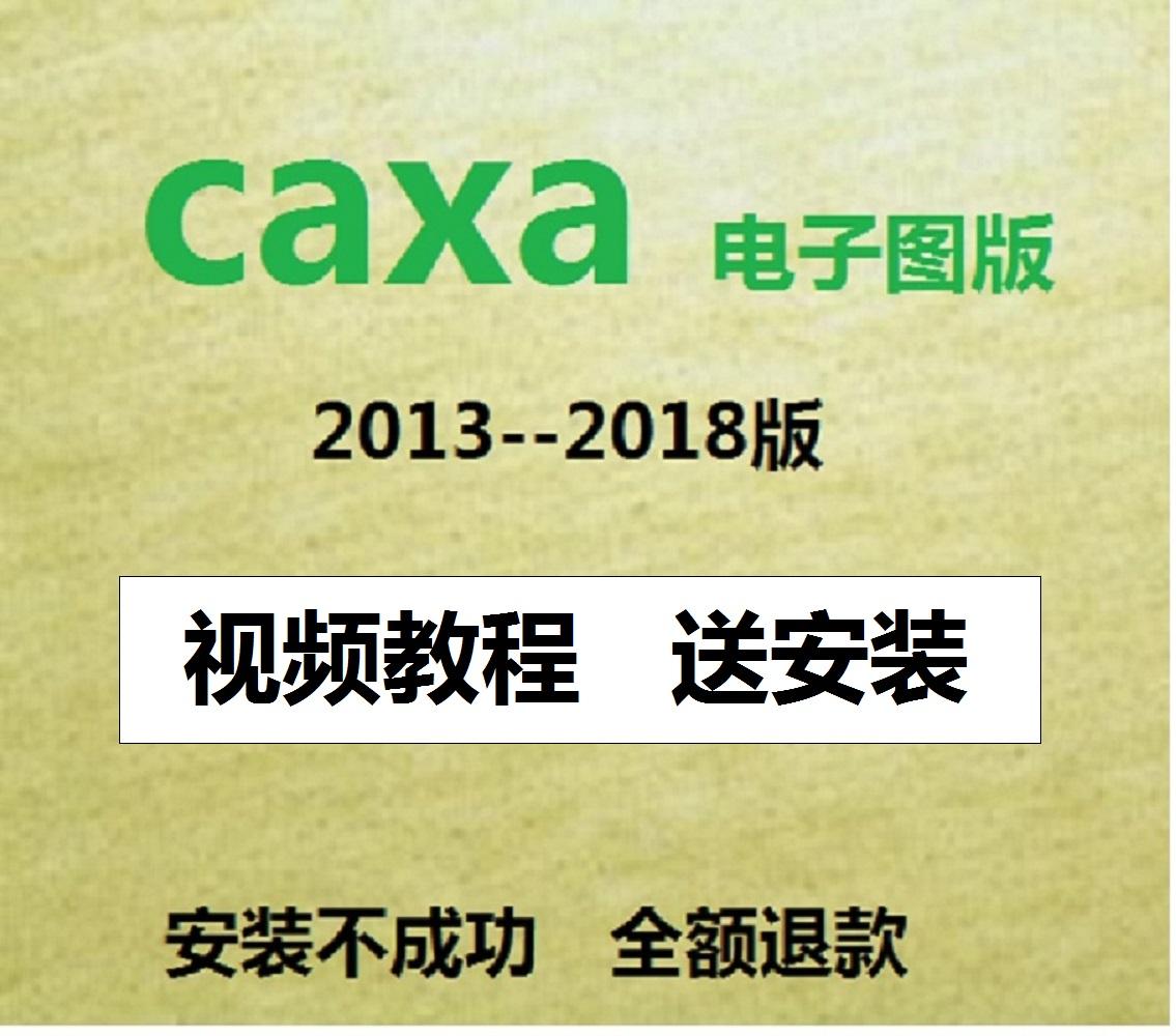 CAXA电子图板/软件远程安装激活教程2018/2016/2007/09/135包永久