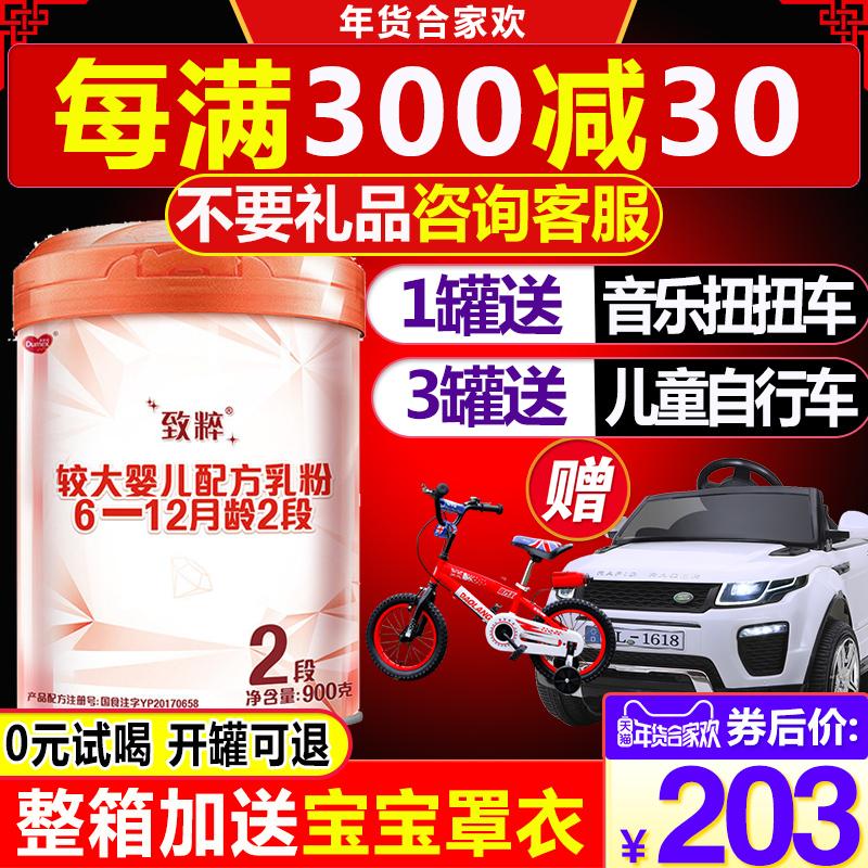 【买送豪礼】多美滋致粹新护婴幼儿配方奶粉2段900g罐装 官方正品