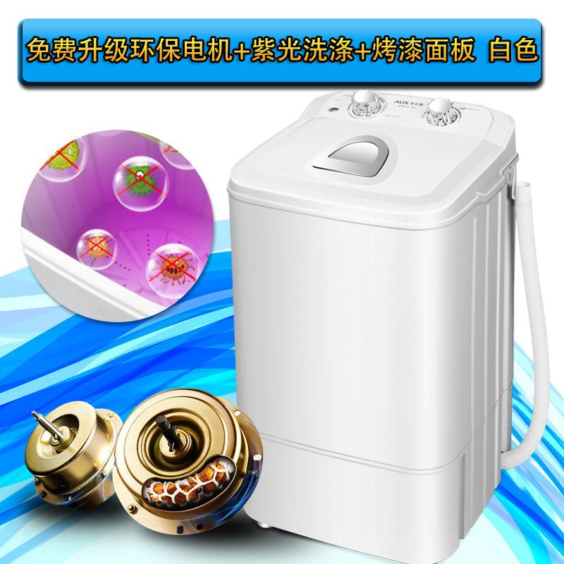 AUX/奥克斯4.6KG迷你洗衣机小型单桶半自动