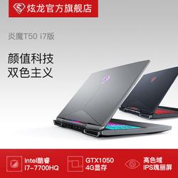炫龙炎魔T50i7版笔记本GTX1050独显15.6英寸学生吃鸡游戏本电脑
