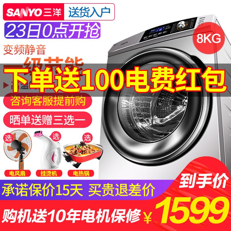三洋8公斤kg全自动滚筒变频家用大容量甩干节能洗衣机WF810320BS