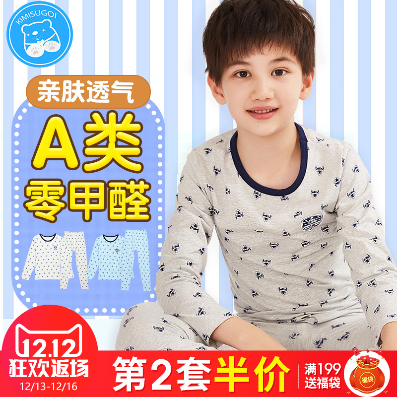儿童保暖内衣套装纯棉男童中大童秋衣秋裤男孩童装睡衣青少年冬季