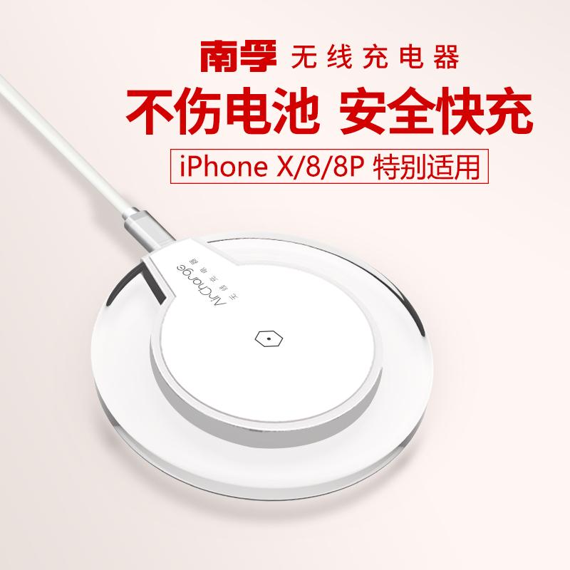 南孚 AC003 iPhoneX、三星S8无线充电器