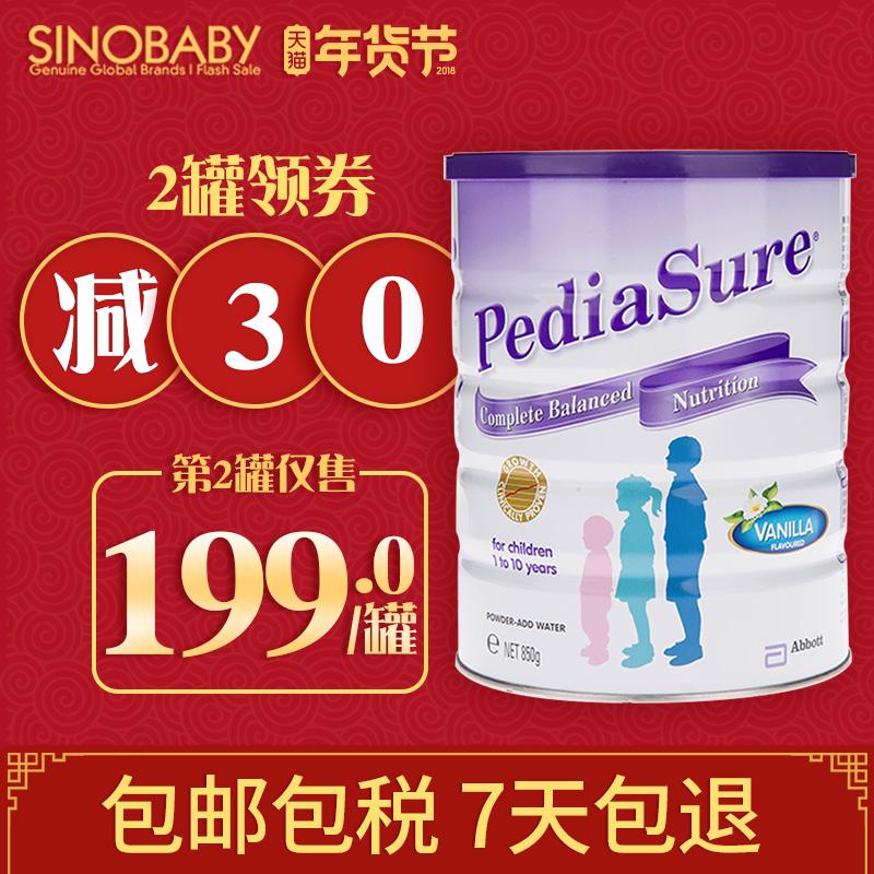 雅培小安素 澳洲pediasure金装儿童长高1-10岁成长进口奶粉