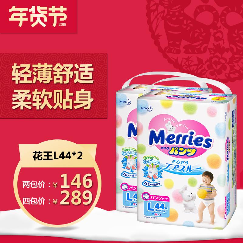 日本花王拉拉裤L44片*2包婴儿尿不湿超薄透气  拉拉裤44片