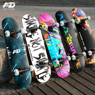 AD滑板初学者成人男女生青少年儿童成年全能板专业双翘四轮滑板车