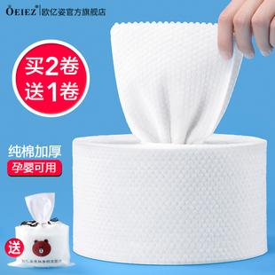 欧亿姿一次性洗脸巾纯棉女无菌擦脸斤专用卸妆棉柔洁面巾纸卷筒式