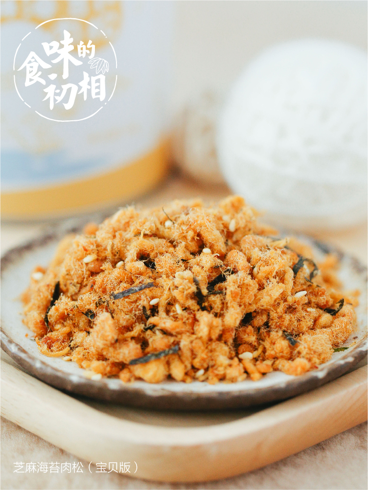 食味的初相 减盐减糖版芝麻海苔肉松 美味儿童香酥零食  80g