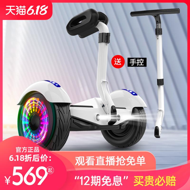 点击查看商品:阿尔郎平衡车成年10寸儿童双轮两轮智能带扶杆电动体感代步平行车