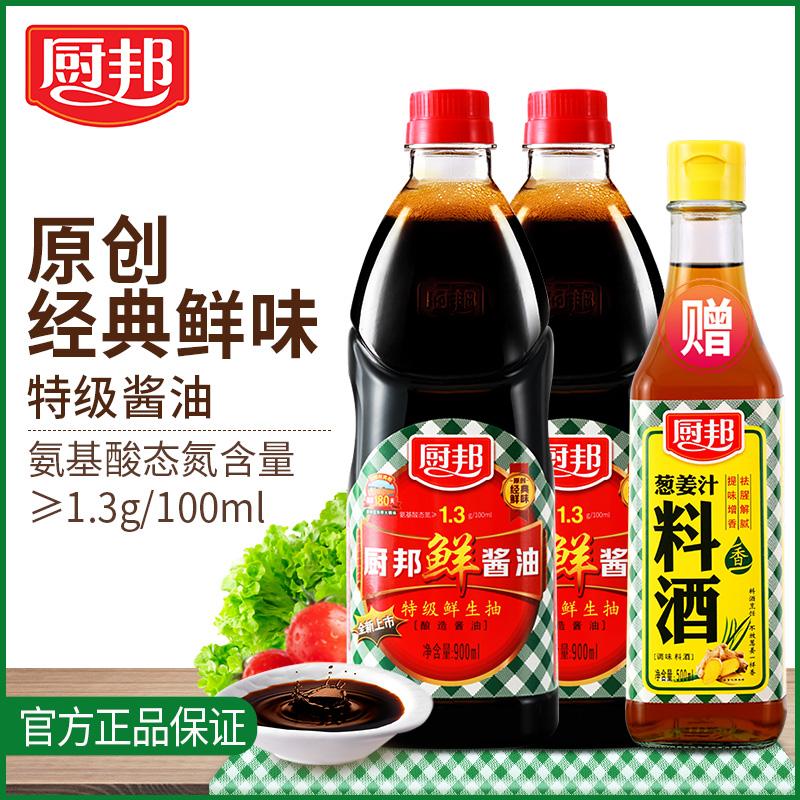 【特级酱油】厨邦鲜酱油900ml*2 原创经典鲜味家用酿造生抽调味料