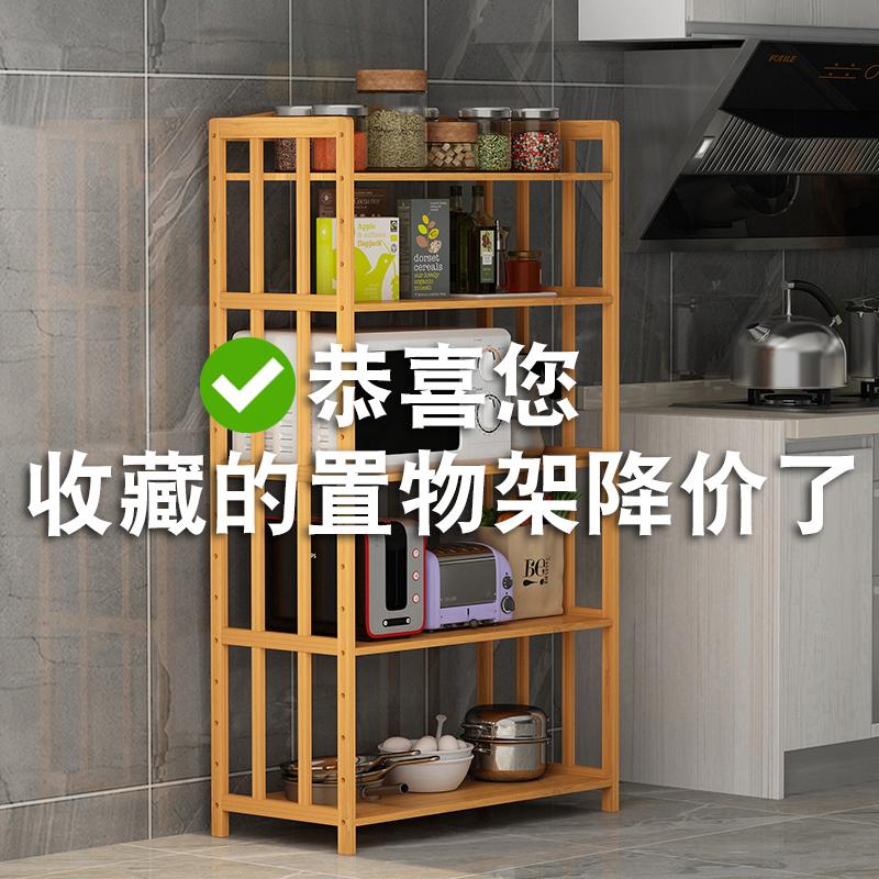 厨房置物架楠竹多层落地实木微波炉架子家用多功能收纳储物烤箱架