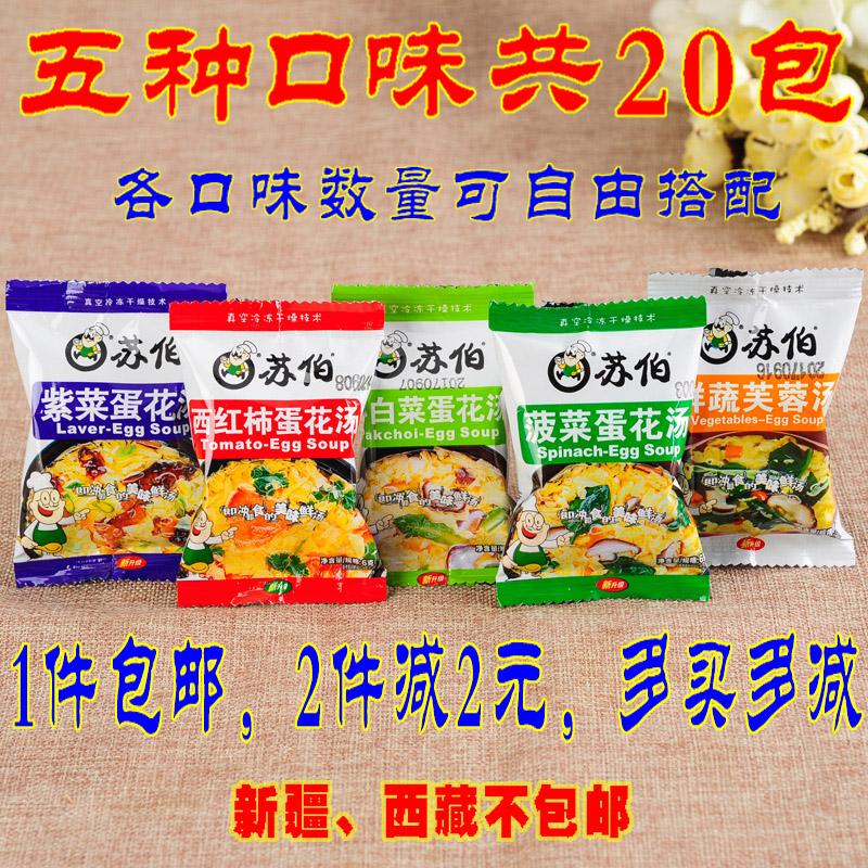 苏伯汤速食汤速溶蛋花芙蓉鲜蔬汤菠菜紫菜西红柿蔬菜汤料包6g20袋