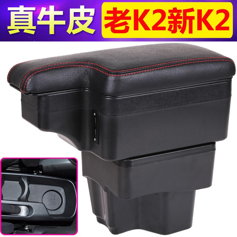 起亚K2北京现代17款悦纳RV专用汽车中央免打孔改装肘拖扶手箱配件