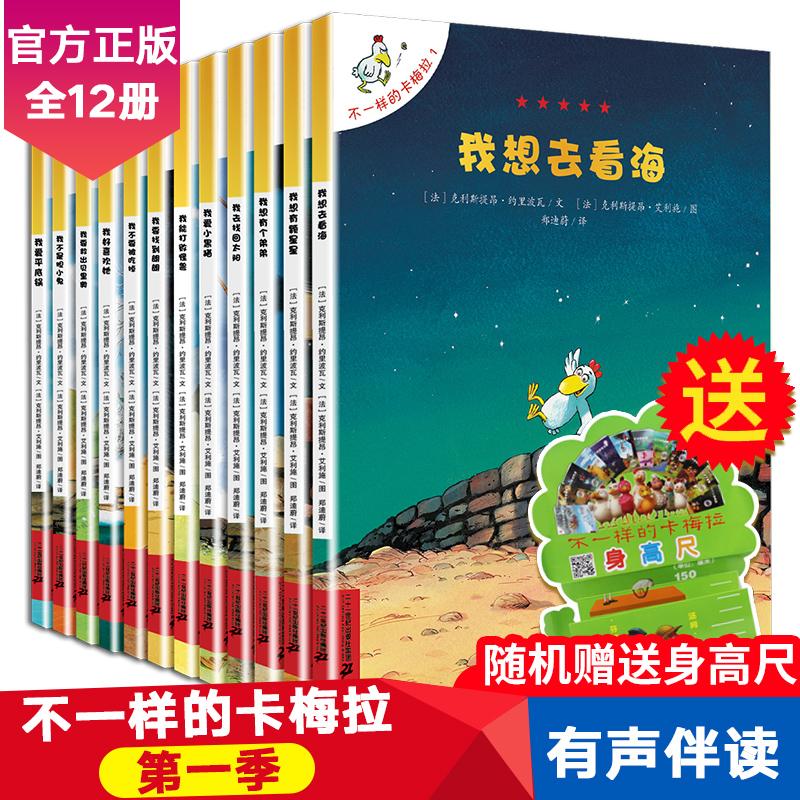 不一样的卡梅拉第一季全套12册 儿童3-6周岁绘本书籍幼儿园故事书图画书籍畅销 5-7-8-9-10周岁小学生漫画书读物我想去看海