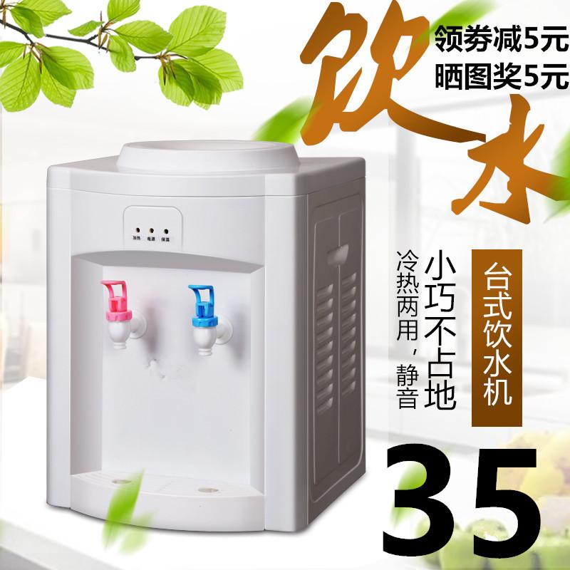 扬电饮水机台式冰热制冷热家用宿舍迷你小型节能冰温热开水机包邮
