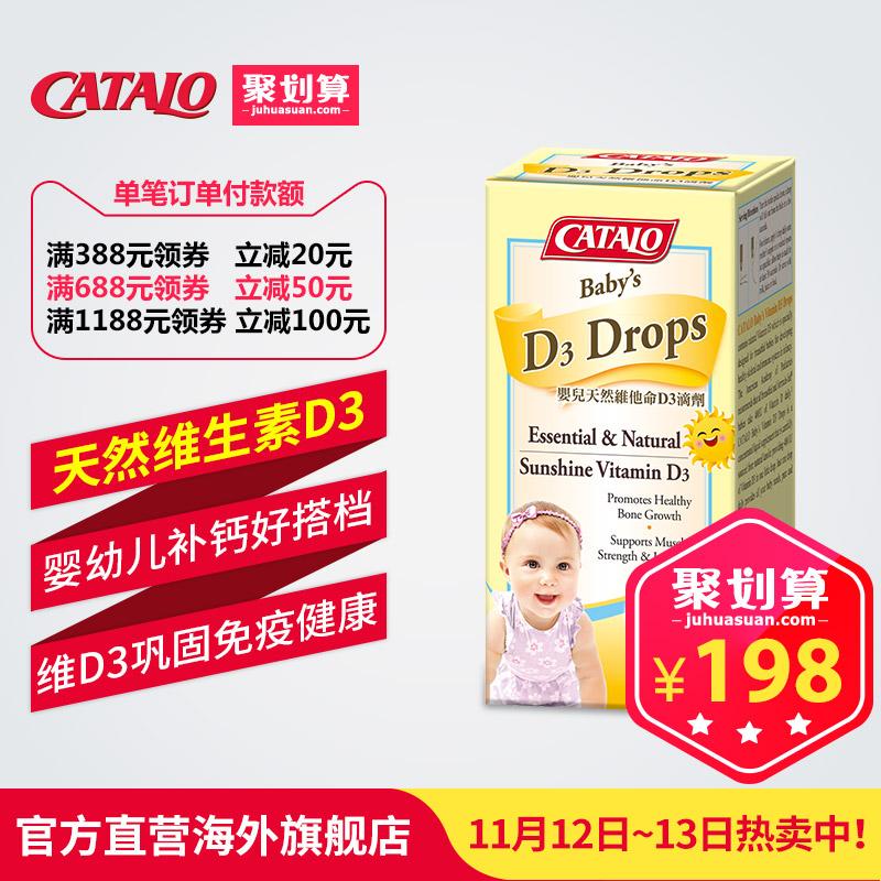 CATALO婴儿维生素d3滴剂 进口儿童维生素vd婴幼儿维d 宝宝钙搭档