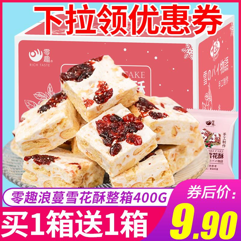 零趣雪花酥整箱牛轧糖蔓越莓休闲零食品小吃手工奶芙沙琪玛面包