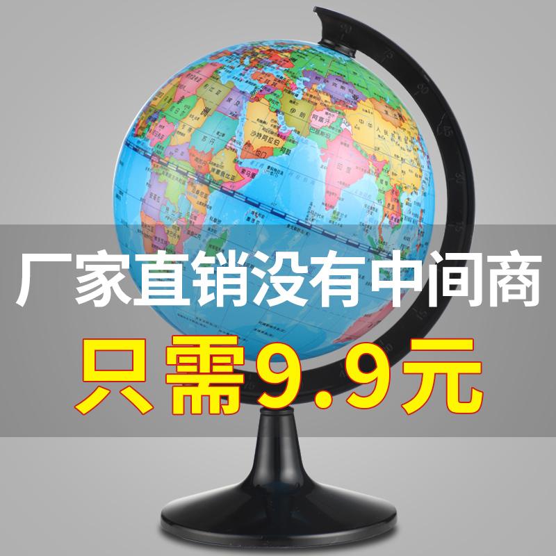 哪里儿童早教地球仪摆件初中学生用中学生教学版20cm小号32大号3D高清办公室家居摆设10.6/14cm可擦洗升级AR