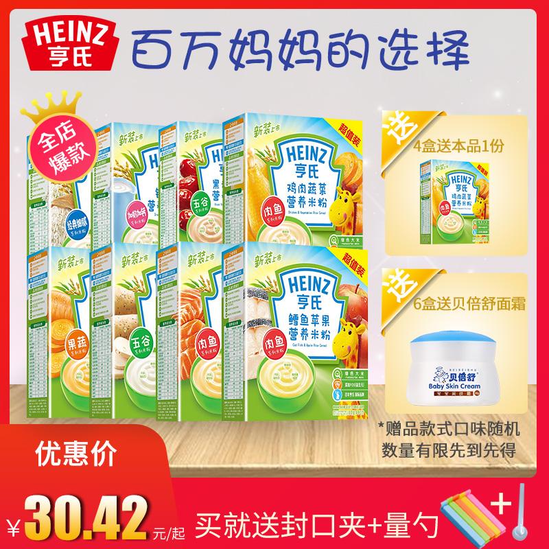 亨氏婴儿米粉400g 儿童原味高铁锌钙营养米糊胡萝卜辅食 宝宝米粉