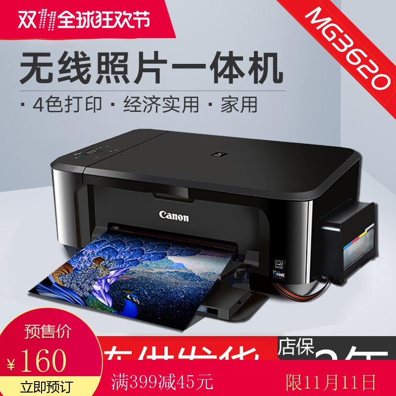 佳能打印机一体机照片扫描复印办公家用彩色连供版MG3620/TS5060