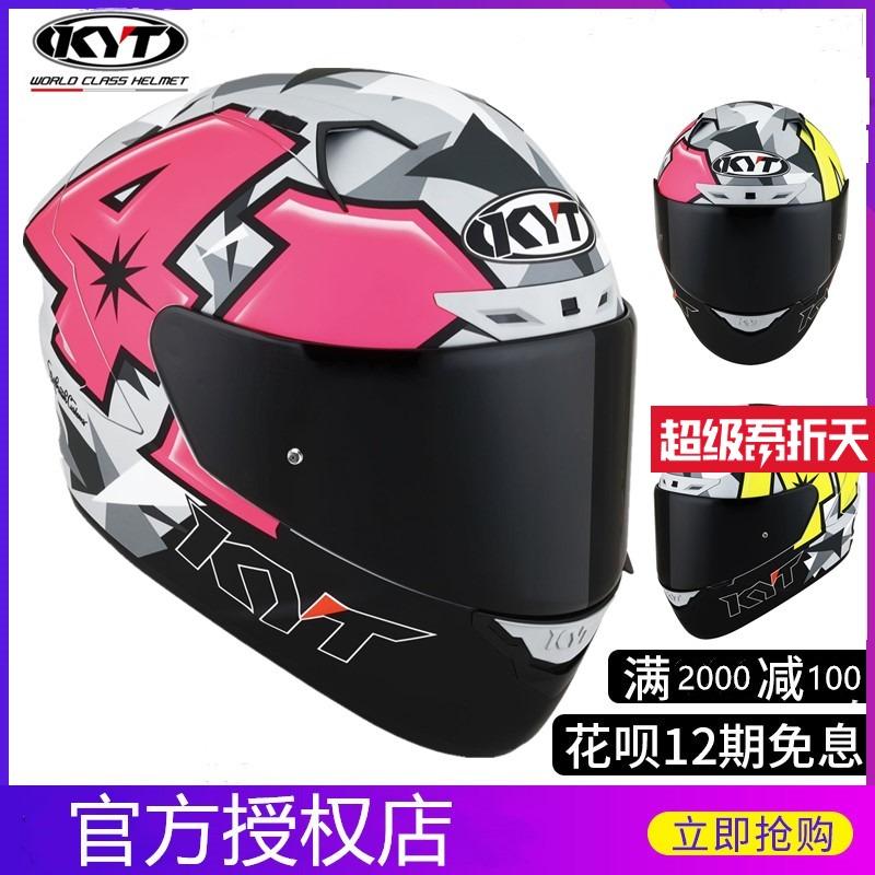 KYT碳纤维摩托车头盔个性炫酷赛道盔机车全盔四季防雾男夏季