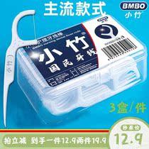【主播推荐】盒装50支牙线牙签盒清洁牙缝超细牙线棒剔牙线家庭装