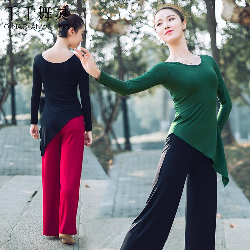 现代舞蹈练功服套装女成人阔腿裤艺考形体服拉丁民族舞表演训练服
