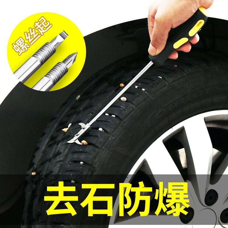 汽車輪胎清理石子鉤子工具車胎用多功能剔除碎石去除胎紋石頭用品