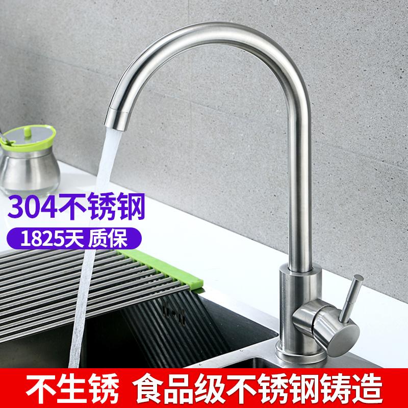 厨房水龙头304不锈钢旋转家用洗菜盆龙头冷热水槽单冷全铜洗手盆
