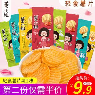 【董小姐轻食薯片非油炸】散装小包装好吃的膨化食品零食礼包整箱