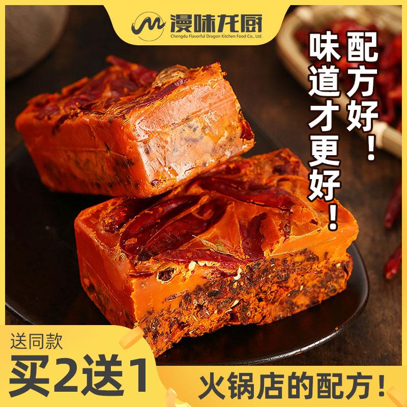 漫味龙厨重庆火锅底料正宗牛油四川麻辣烫冒菜调料家用特产450g