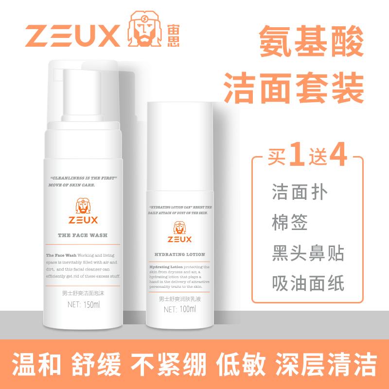 宙思氨基酸洁面洗面奶控油祛痘补水保湿水乳全套护肤套装