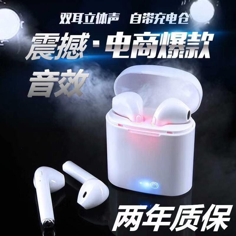 新款i7s蓝牙耳机带充电仓真无线双耳蓝牙耳机i7s tws通用蓝牙耳机