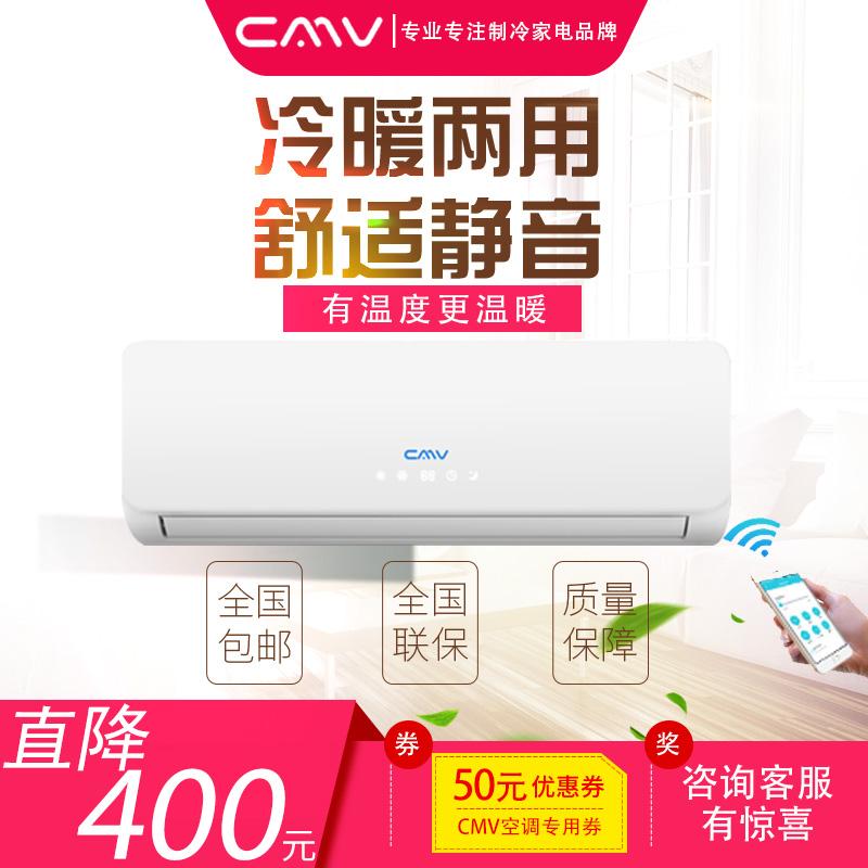 志高CMV壁挂式空调大1/1.5匹单冷冷暖家用省电节能静音小型空调