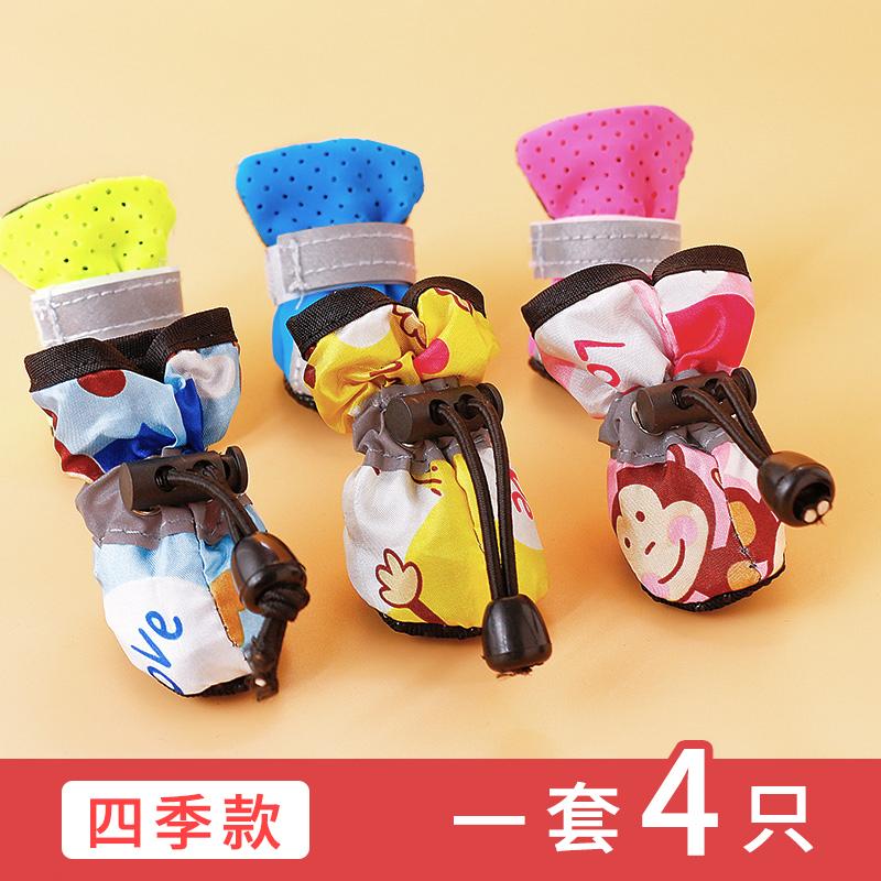 猫咪鞋子防抓秋冬小猫的鞋子宠物鞋猫脚套狗狗鞋子夏季雨鞋防水