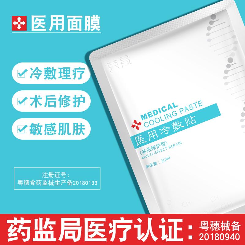 拍2件 医用面膜激光术后修复冷敷贴敏感肌肤补水保湿无菌医美面膜